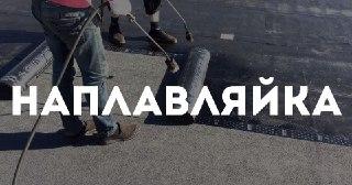 Монтаж наплавляемой кровли Казань цена от 320 руб.